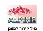 Alpghine Logo